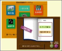 環境学習システム
