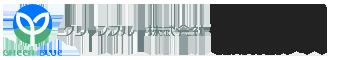 グリーンブルー株式会社 採用特設サイト